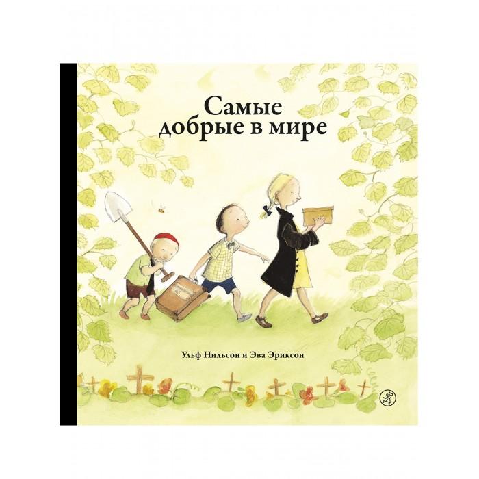 Художественные книги Издательский дом Самокат Книга Самые добрые в мире