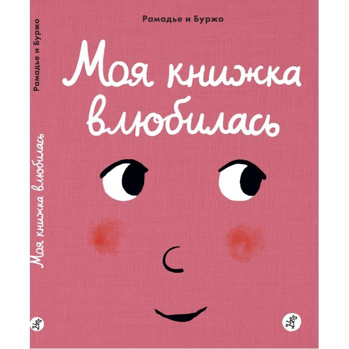 Купить Развивающие книжки, Издательский дом Самокат Книга Моя книжка влюбилась