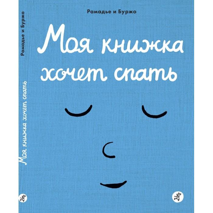 Купить Развивающие книжки, Издательский дом Самокат Моя книжка хочет спать