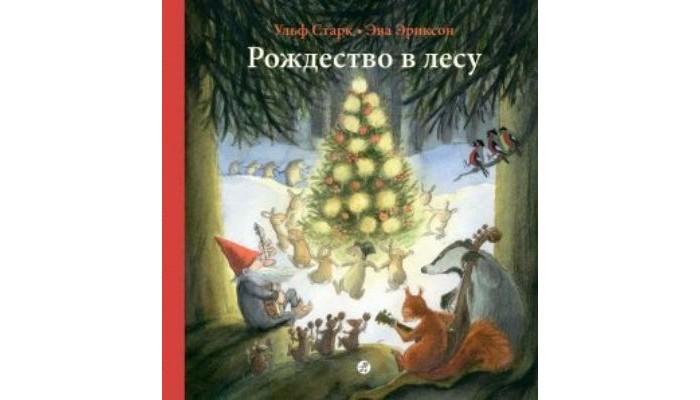 Издательский дом Самокат Книга Рождество в лесу