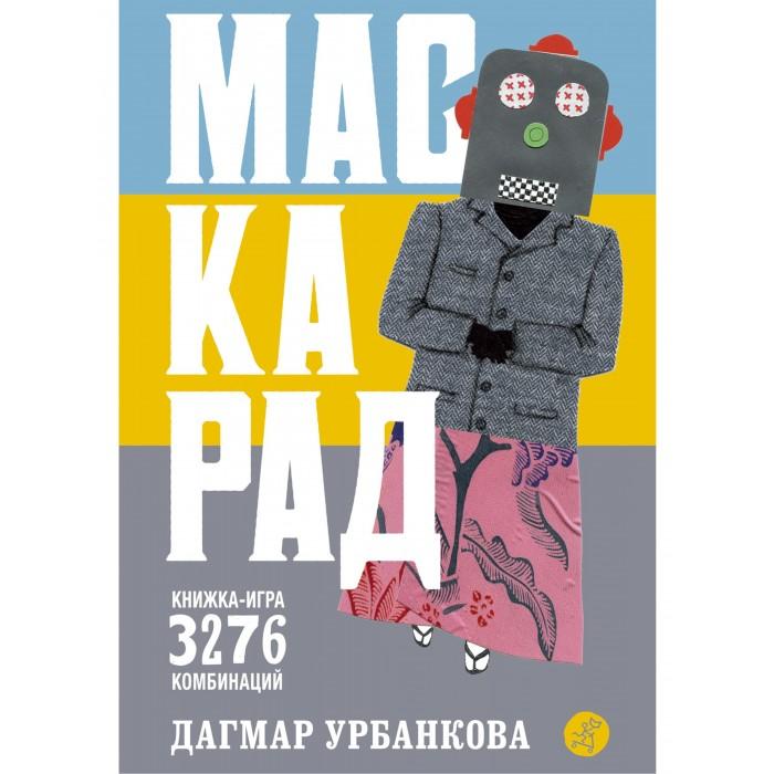 Развивающие книжки Издательский дом Самокат Книга Маскарад