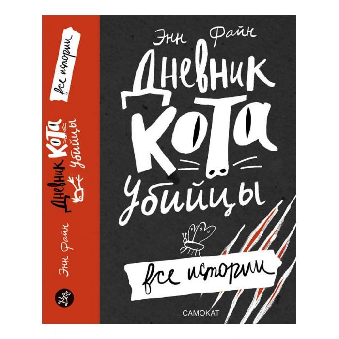 Издательский дом Самокат Книга Дневник кота-убийцы Все истории