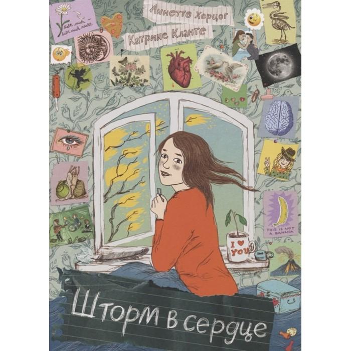 Издательский дом Самокат Книга Шторм в сердце/Сердце Шторма фото