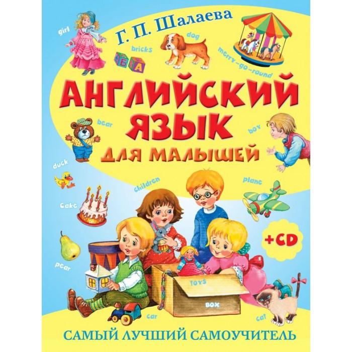 Обучающие книги Издательство АСТ Английский язык для малышей. Самый лучший самоучитель + CD