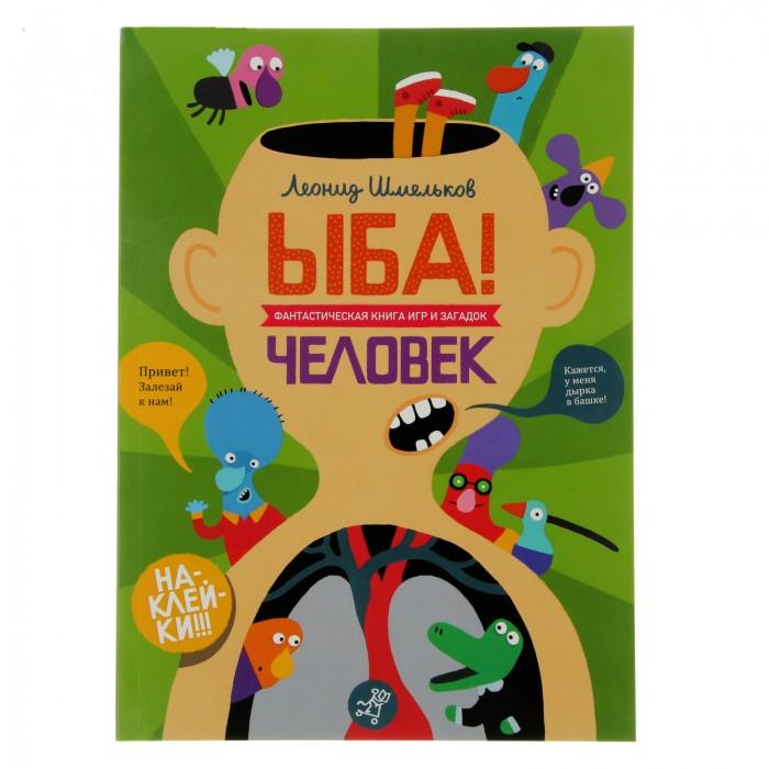 Развивающие книжки Издательский дом Самокат Книга ЫБА! Человек