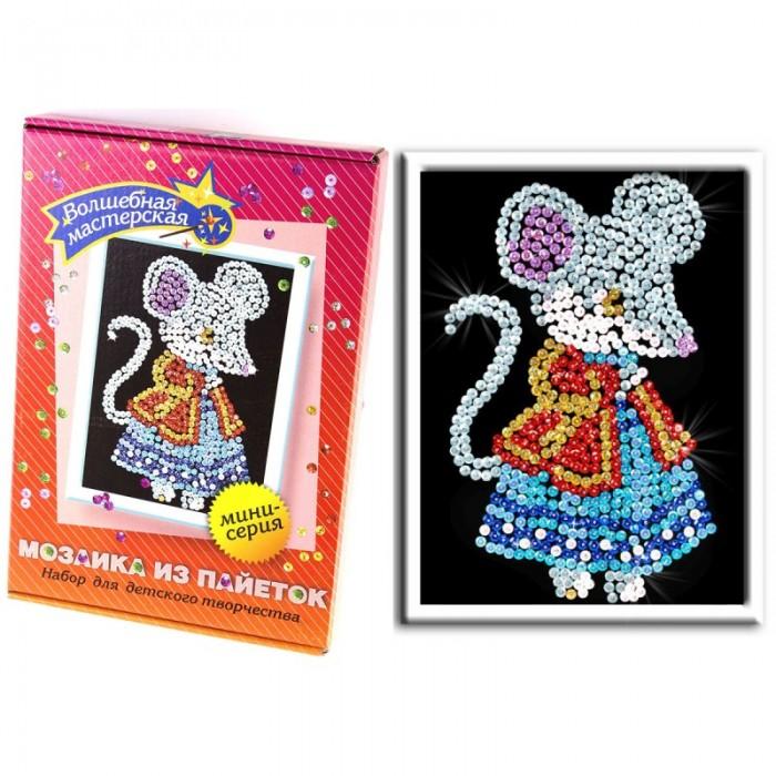 Картины своими руками Волшебная мастерская Мозаика из пайеток Мышка М011 картины своими руками волшебная мастерская мозаика из пайеток букет