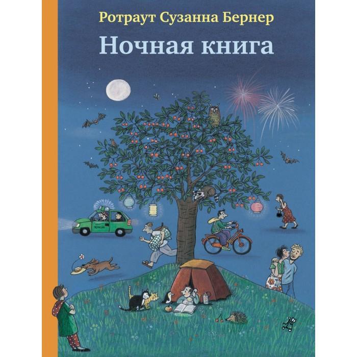 Издательский дом Самокат Книга Ночная книга фото