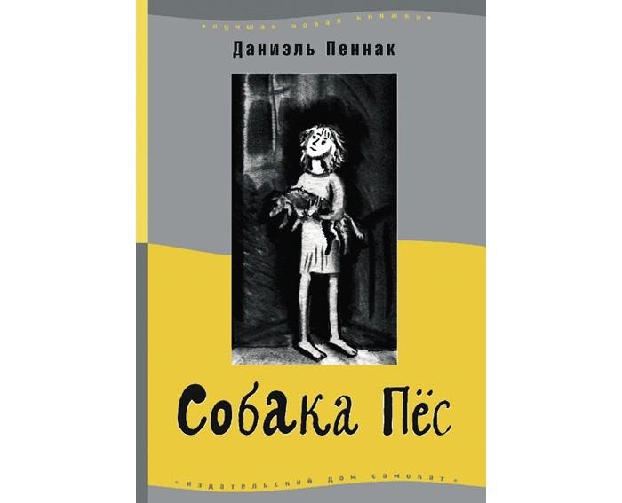 Издательский дом Самокат Книга Собака Пёс