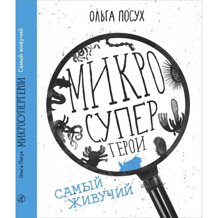 Издательский дом Самокат Книга Микросупергерои Самый живучий