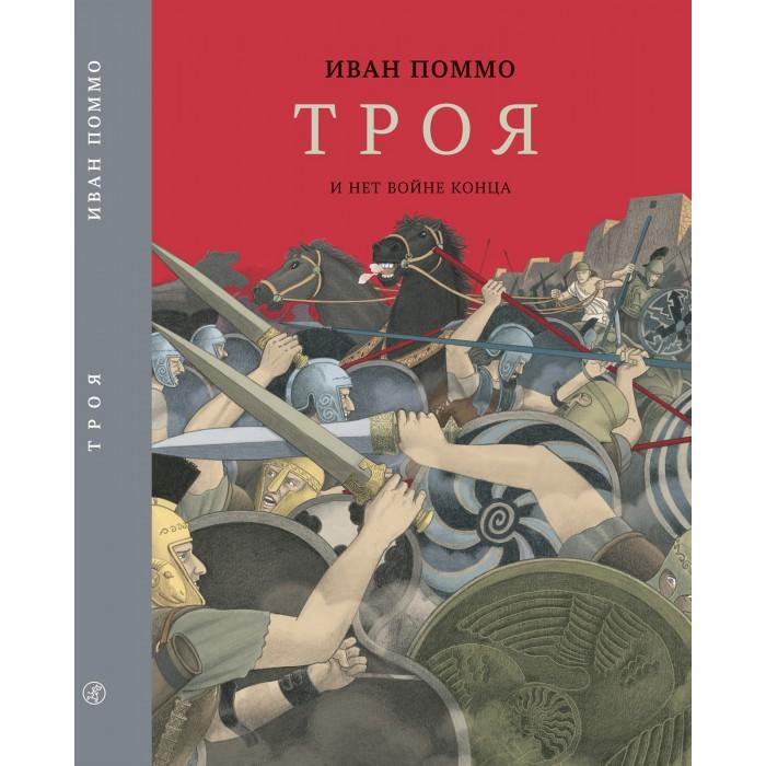 Художественные книги Издательский дом Самокат Книга Троя И нет войне конца