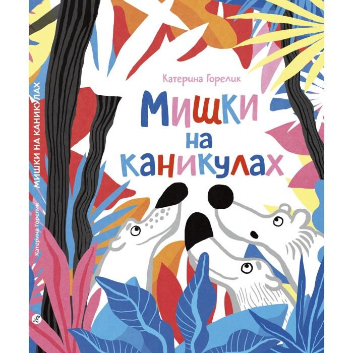 Художественные книги Издательский дом Самокат Книга Мишки на каникулах
