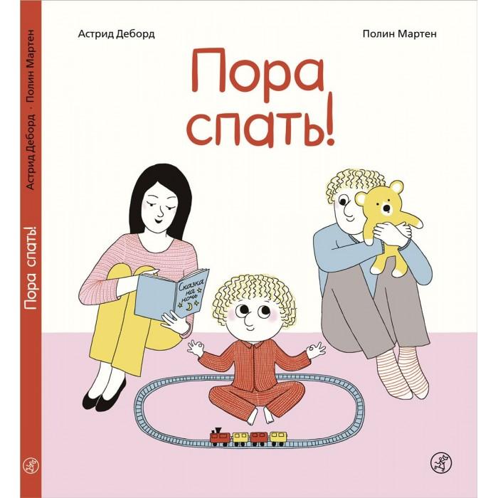 Художественные книги Издательский дом Самокат Книга Пора спать!