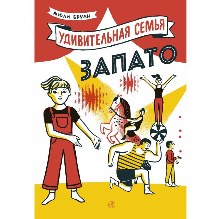 Художественные книги Издательский дом Самокат Книга Удивительная семья Запато
