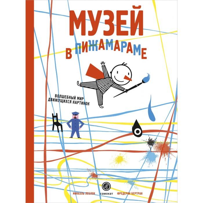 Развивающие книжки Издательский дом Самокат Книга Музей в Пижамараме