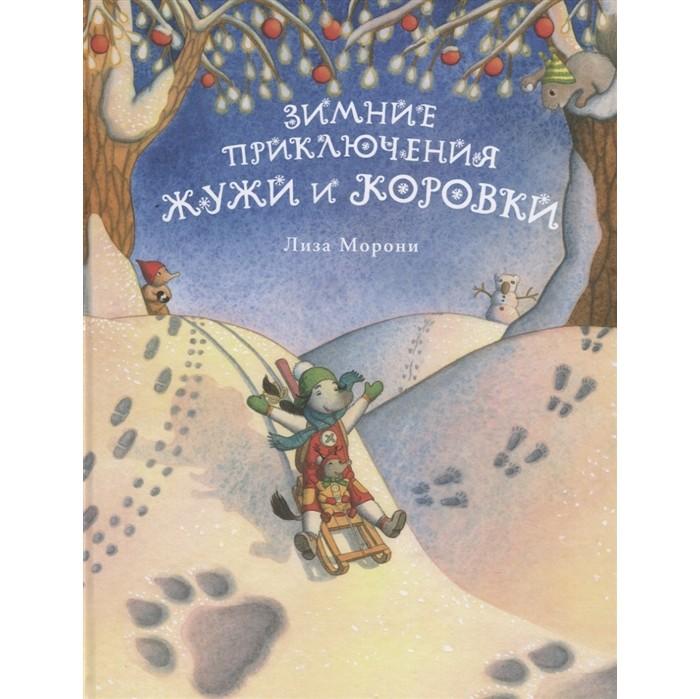 Издательский дом Самокат Книга Зимние приключения Жужи и Коровки