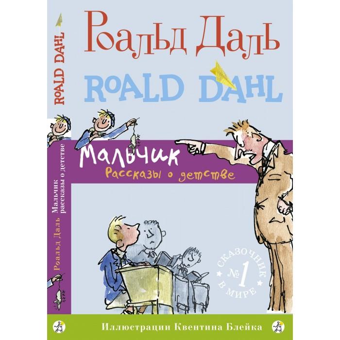 Издательский дом Самокат Книга Мальчик Рассказы о детстве