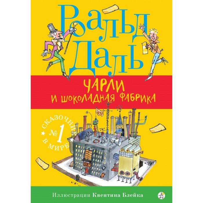 Издательский дом Самокат Книга Чарли и шоколадная фабрика