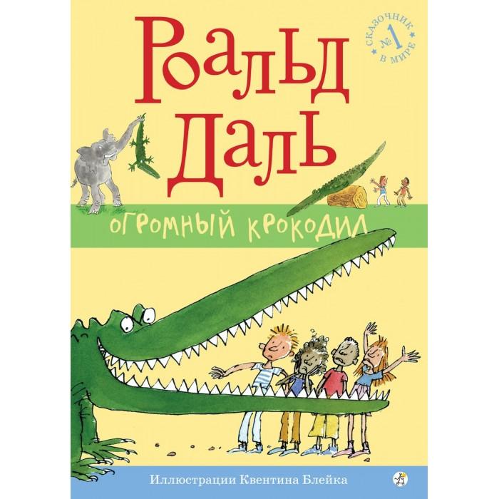 Издательский дом Самокат Книга Огромный крокодил