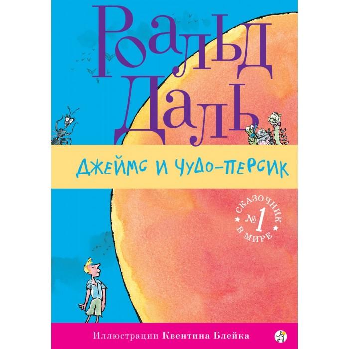 Издательский дом Самокат Книга Джеймс и чудо-персик
