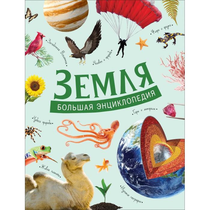 Энциклопедии Росмэн Земля Большая энциклопедия