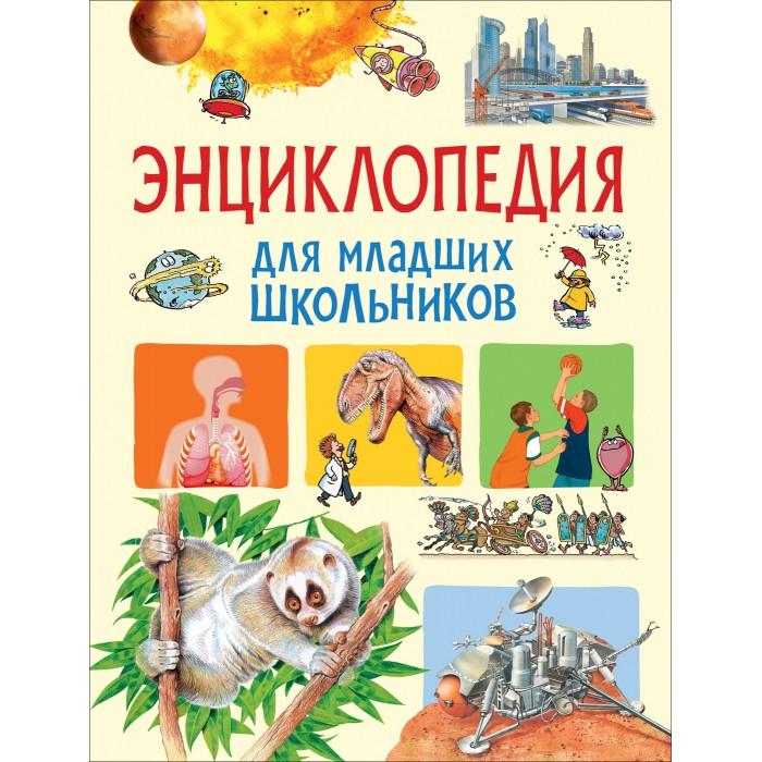 Энциклопедии Росмэн Энциклопедия для младших школьников