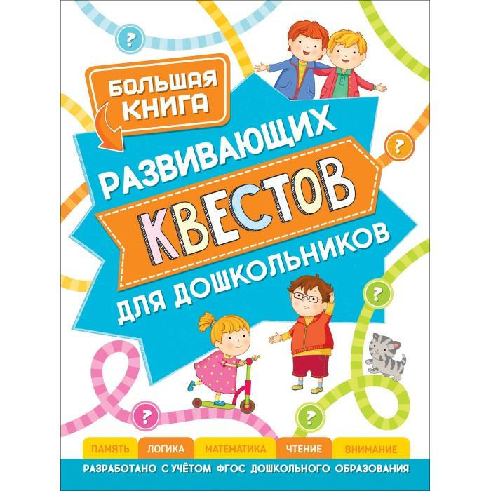 Развивающие книжки Росмэн Большая книга развивающих квестов для дошкольников