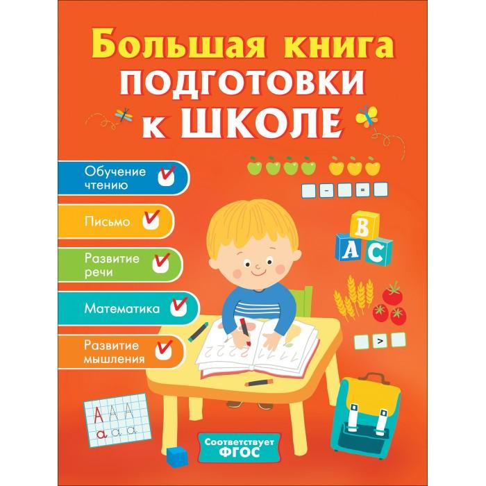 Развивающие книжки Росмэн Большая книга подготовки к школе бойко в бережнова о физическое развитие дошкольников подготовительная к школе группа