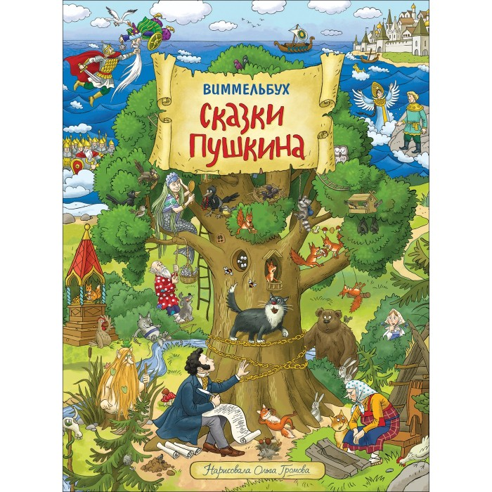 Развивающие книжки Росмэн Сказки Пушкина Виммельбух