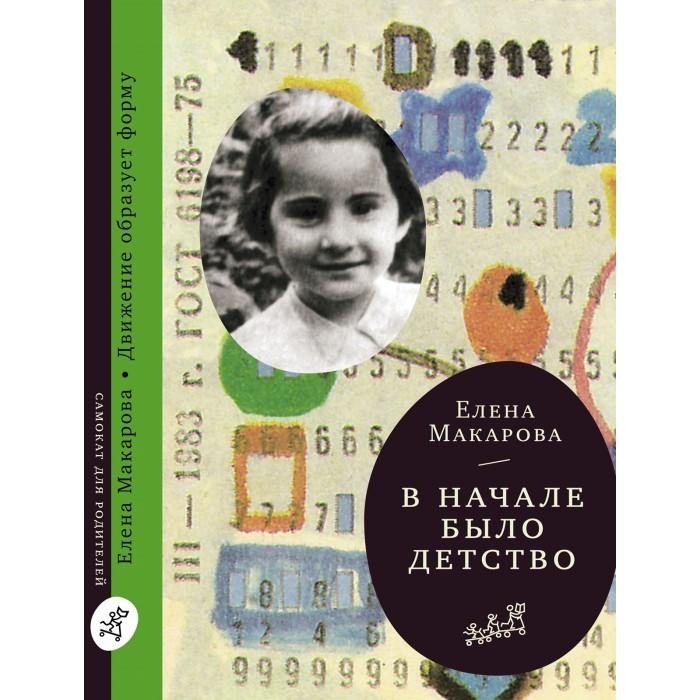Книги для родителей Издательский дом Самокат Книга В начале было детство