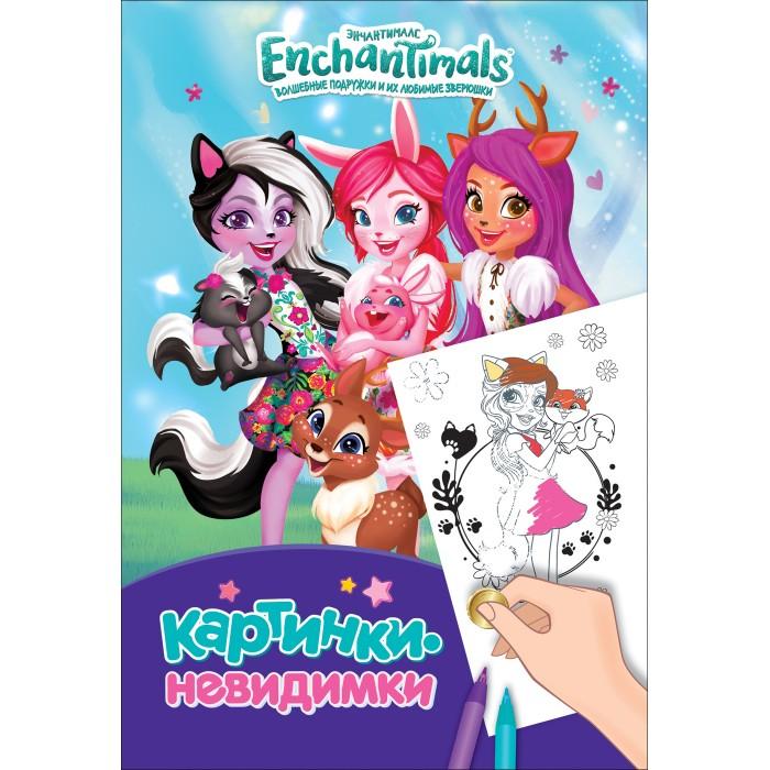 Раскраски Enchantimals Картинки-невидимки