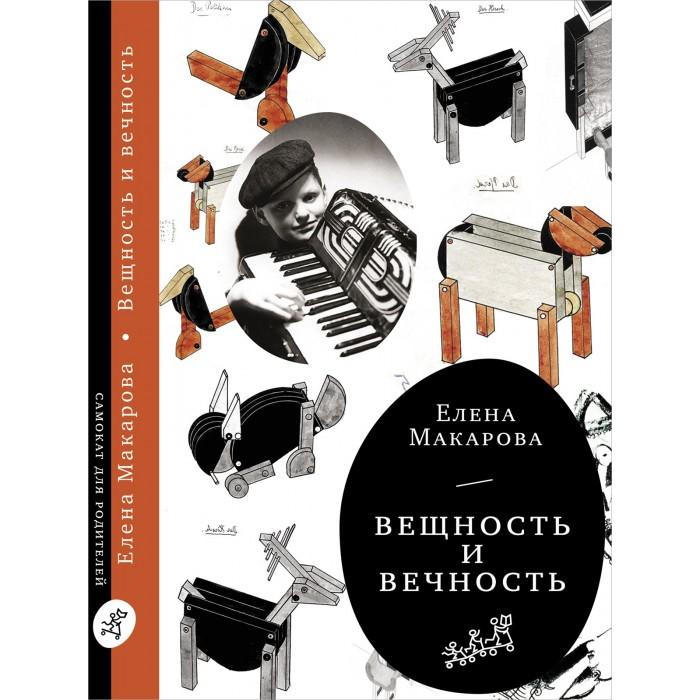 Купить Издательский дом Самокат Книга Вещность и вечность в интернет магазине. Цены, фото, описания, характеристики, отзывы, обзоры