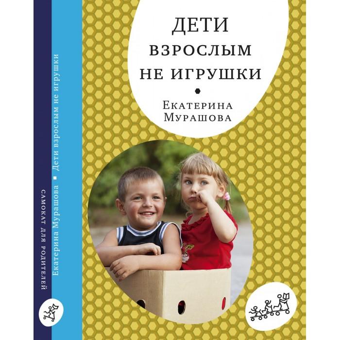 Купить Книги для родителей, Издательский дом Самокат Книга Дети взрослым не игрушки