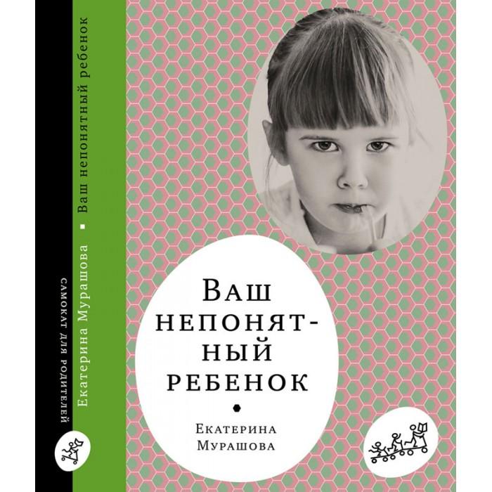 Издательский дом Самокат Книга Ваш непонятный ребенок