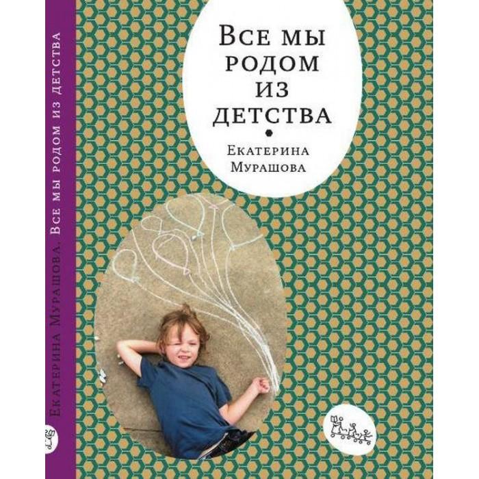 Издательский дом Самокат Книга Все мы родом из детства