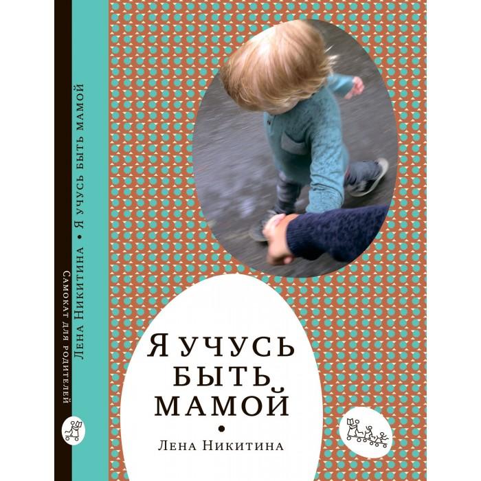 Купить Книги для родителей, Издательский дом Самокат Книга Я учусь быть мамой