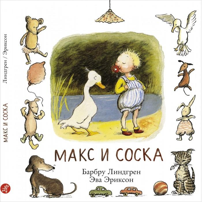 Книжки-картонки Издательский дом Самокат Книжка-картинка Макс и соска