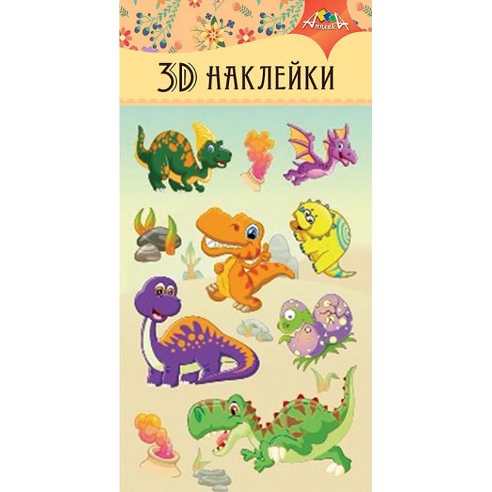 Наборы для творчества Апплика Материалы для творчества Наклейки 3D из бумаги Динозавры книги питер комплект подарки вырезаем и складываем из бумаги чудеса света вырезаем и складываем из бумаги