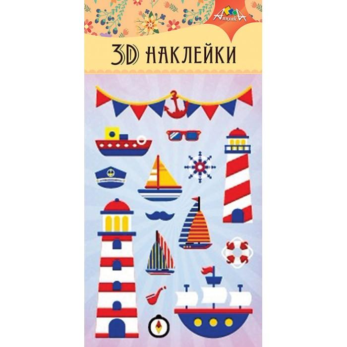Наборы для творчества Апплика Материалы для творчества Наклейки 3D из бумаги Морские книги питер комплект подарки вырезаем и складываем из бумаги чудеса света вырезаем и складываем из бумаги
