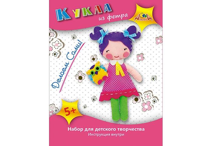 Наборы для творчества Апплика Набор для творчества Шьем куклу из фетра Кукла с совенком