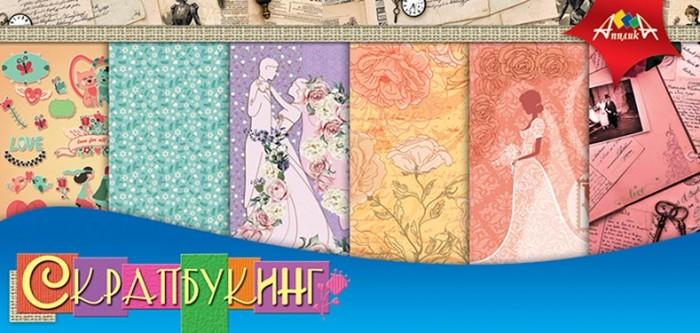 Канцелярия Апплика Бумага цветная для скрапбукинга Свадебная фантазия 6 листов 15x15 см