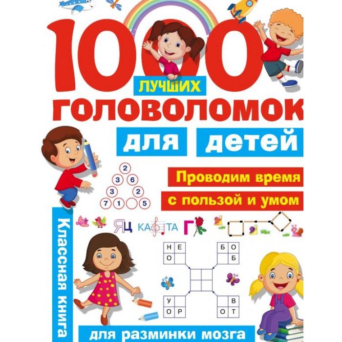 Развивающие книжки Издательство АСТ 1000 лучших головоломок для детей а и третьякова 250 лучших головоломок со всего света для детей