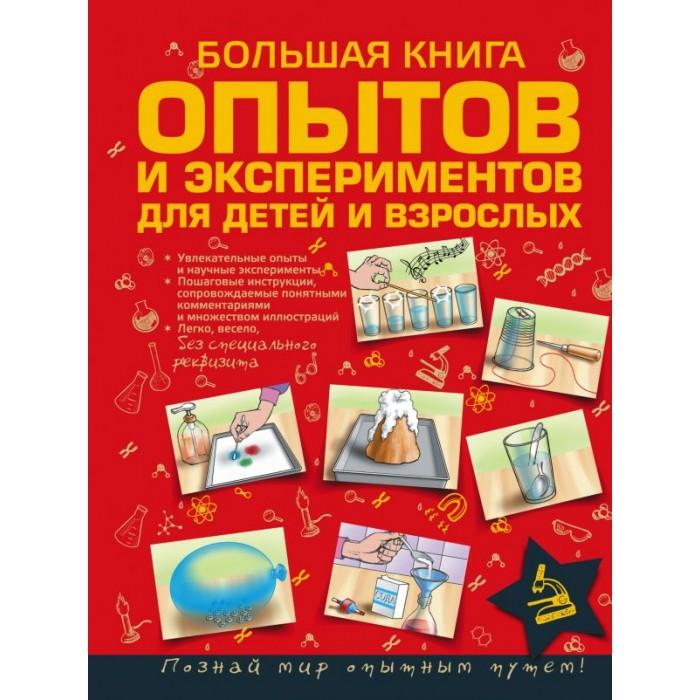 Купить Обучающие книги, Издательство АСТ Большая книга опытов и экспериментов для детей и взрослых