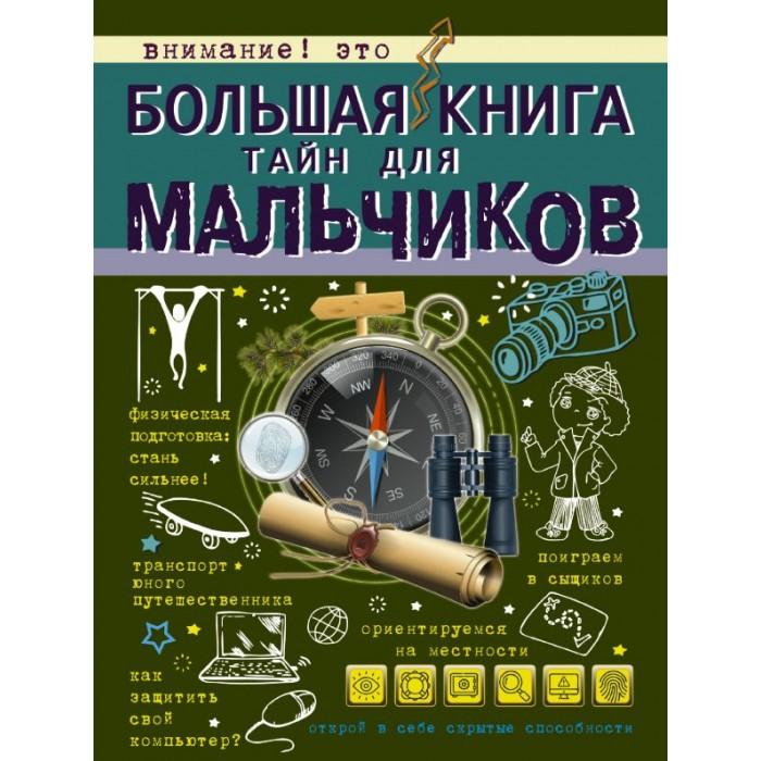 Издательство АСТ Большая книга тайн для мальчиков