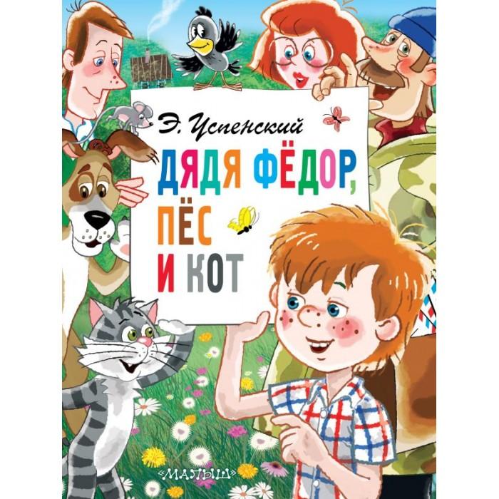 Купить Художественные книги, Издательство АСТ Главные книги для детей Дядя Фёдор, пёс и кот