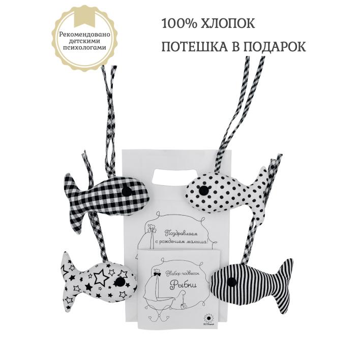 Подвесные игрушки Потешка Рыбки 5006 развивающие игрушки потешка mimi книжка с черно белыми картинками