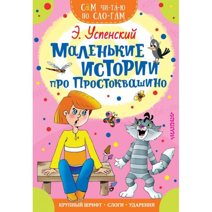 Художественные книги Издательство АСТ Маленькие истории про Простоквашино