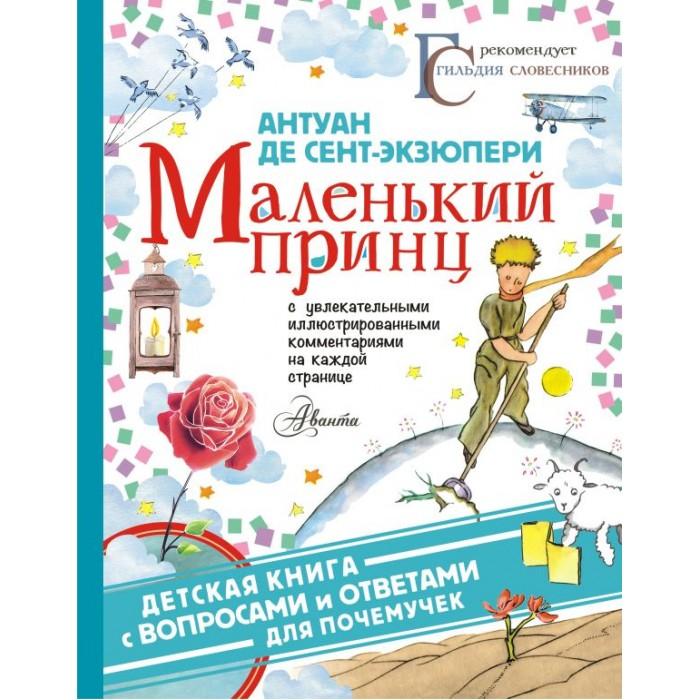 Купить Художественные книги, Издательство АСТ Маленький принц Антуан де Сент-Экзюпери