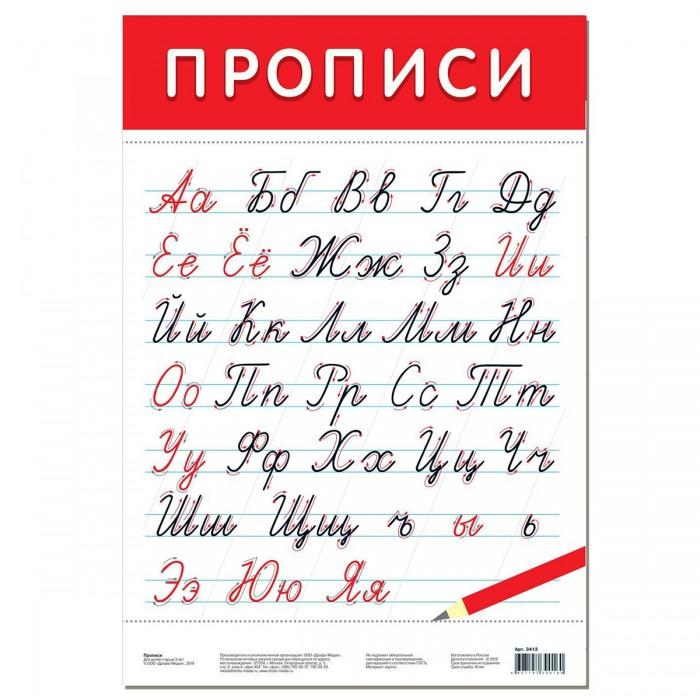 Картинка письменного алфавита