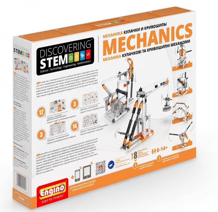 Купить Сборные модели, Engino Discovering Stem Механика: кулачки и кривошипы
