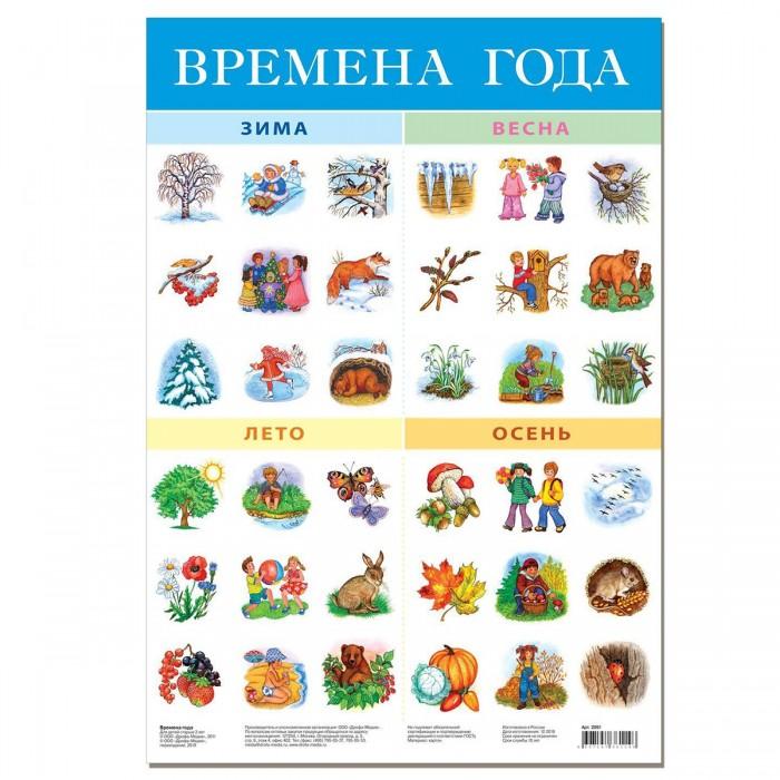 цена на Обучающие плакаты Дрофа Обучающий плакат Времена года